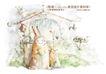 梦幻卡通儿童风景0025,梦幻卡通儿童风景,人物,依靠 对比 倚靠