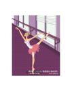 爱上小资生活0008,爱上小资生活,人物,芭蕾 舞蹈 姿态