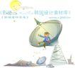 线条风商务故事0050,线条风商务故事,人物,发送 接收 电波