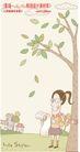 线条风情侣生活0010,线条风情侣生活,人物,情书 飘落 绿叶