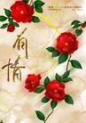 绚彩花纹背景0011,绚彩花纹背景,人物,炫彩花式 红花 汉字