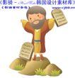 耶稣儿童0007,耶稣儿童,人物,宣传 圣经 挥手