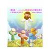 耶稣儿童0009,耶稣儿童,人物,博爱 人类 拥抱