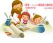 耶稣儿童0011,耶稣儿童,人物,耶稣与儿童 大胡子 画卷 花瓶