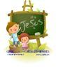 耶稣儿童0012,耶稣儿童,人物,黑板 粉笔 两个孩子
