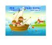 耶稣儿童0044,耶稣儿童,人物,驾船 旅行 钓苹果