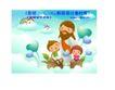 耶稣儿童0048,耶稣儿童,人物,耶稣 温暖 心灵