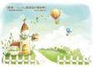 花纹风景0027,花纹风景,人物,篱笆 快乐 生活