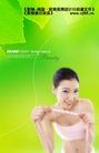 健康0015,健康,实用分层素材,绿叶 粉色吊带衣 大眼美女 手拿皮尺