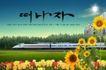 商业0095,商业,实用分层素材,花儿 草地 列车