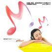 幻彩0030,幻彩,实用分层素材,音乐 耳机 倾听