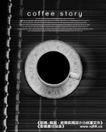 艺术海报0109,艺术海报,实用分层素材,黑色 咖啡 故事