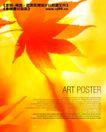 艺术海报0113,艺术海报,实用分层素材,枫叶 海报  素材