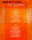 艺术海报0115,艺术海报,实用分层素材,报纸  封面  设计