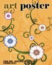 艺术海报0157,艺术海报,实用分层素材,花朵 邮票 艺术