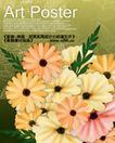 艺术海报0159,艺术海报,实用分层素材,菊花 草叶 英文
