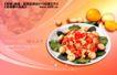 食品餐饮0018,食品餐饮,实用分层素材,一盘菜