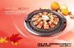 食品餐饮0019,食品餐饮,实用分层素材,韩式烧烤