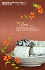 食品餐饮0043,食品餐饮,实用分层素材,沙基玛 甜美 粘稠