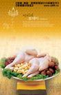 食品餐饮0058,食品餐饮,实用分层素材,鸡肉 红枣 大蒜