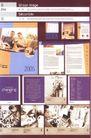 2007全球500强顶级商业品牌版式设计0445,2007全球500强顶级商业品牌版式设计,2008全球广告年鉴,