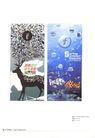 中国广告作品年鉴0454,中国广告作品年鉴,2008全球广告年鉴,