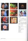 中国广告作品年鉴0459,中国广告作品年鉴,2008全球广告年鉴,