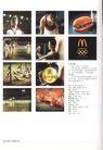 中国广告作品年鉴0463,中国广告作品年鉴,2008全球广告年鉴,