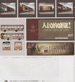 中国房地产广告年鉴20070739,中国房地产广告年鉴2007,2008全球广告年鉴,