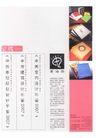 亚太室内设计年鉴2007企业-学院社团0189,亚太室内设计年鉴2007企业-学院社团,2008全球广告年鉴,