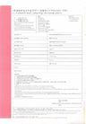 亚太室内设计年鉴2007企业-学院社团0190,亚太室内设计年鉴2007企业-学院社团,2008全球广告年鉴,