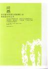 亚太室内设计年鉴2007会所酒店展示0230,亚太室内设计年鉴2007会所酒店展示,2008全球广告年鉴,