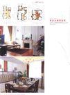 亚太室内设计年鉴2007住宅0182,亚太室内设计年鉴2007住宅,2008全球广告年鉴,