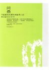 亚太室内设计年鉴2007商业展览展示0280,亚太室内设计年鉴2007商业展览展示,2008全球广告年鉴,