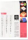 亚太室内设计年鉴2007餐馆酒吧0341,亚太室内设计年鉴2007餐馆酒吧,2008全球广告年鉴,