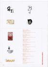亚太设计年鉴20070710,亚太设计年鉴2007,2008全球广告年鉴,