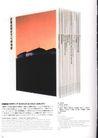 促销方案的设计0355,促销方案的设计,2008全球广告年鉴,