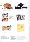 促销方案的设计0363,促销方案的设计,2008全球广告年鉴,