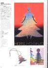 促销方案的设计0372,促销方案的设计,2008全球广告年鉴,