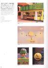 促销方案的设计0385,促销方案的设计,2008全球广告年鉴,