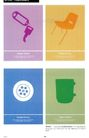 全球最佳广告档案0665,全球最佳广告档案,2008全球广告年鉴,