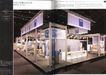 国际会展设计-化工机械及仪表0001,国际会展设计-化工机械及仪表,2008全球广告年鉴,
