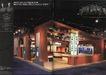 国际会展设计-地产咨询及银行0008,国际会展设计-地产咨询及银行,2008全球广告年鉴,