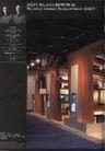 国际会展设计-地产咨询及银行0009,国际会展设计-地产咨询及银行,2008全球广告年鉴,