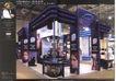 国际会展设计-现代科技0053,国际会展设计-现代科技,2008全球广告年鉴,