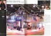 国际会展设计-现代科技0062,国际会展设计-现代科技,2008全球广告年鉴,