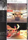 国际会展设计-现代科技0095,国际会展设计-现代科技,2008全球广告年鉴,空间 会展中心