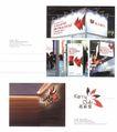 国际设计年鉴2008图形篇0382,国际设计年鉴2008图形篇,2008全球广告年鉴,