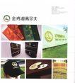 国际设计年鉴2008标志形象篇0350,国际设计年鉴2008标志形象篇,2008全球广告年鉴,