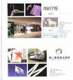 国际设计年鉴2008标志形象篇0383,国际设计年鉴2008标志形象篇,2008全球广告年鉴,